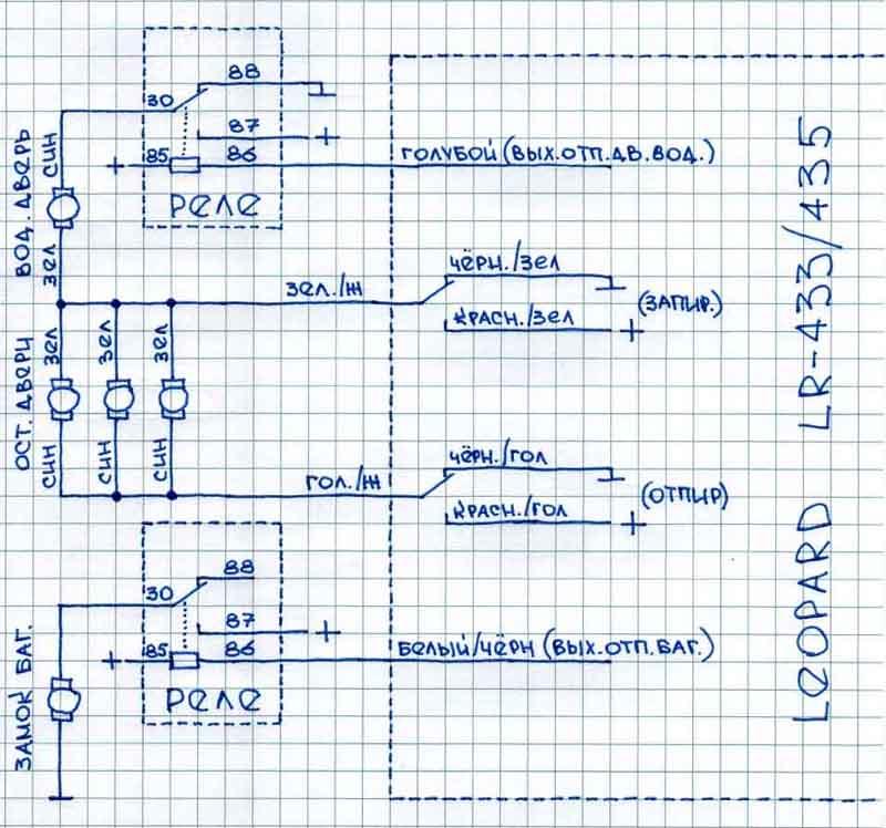 Схемы подключения автосигнализаций к системам центрального замка.  Двушаговое открытие дверей LR 433/435.